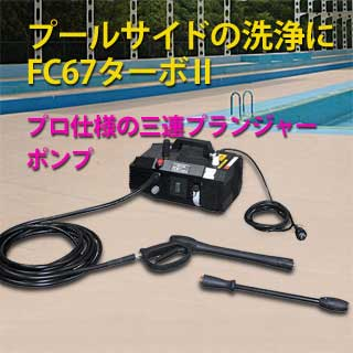 プロ仕様100V高圧洗浄機FC67ターボ2