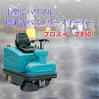 搭乗式バッテリースイーパープロスイープ850