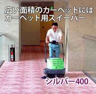 カーペット専用スイーパーシルバー400