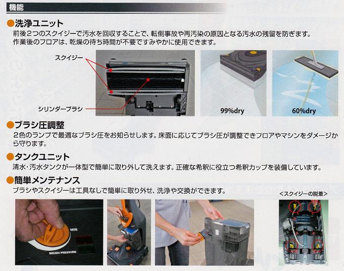 アップライト型自動床洗浄機スウィンゴ150機能