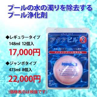 プール浄化剤アクアピル2