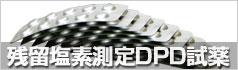 残留塩素測定用DPD試薬