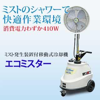 節電型業務用冷風扇 エコミスター