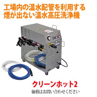煙が出ない温水高圧洗浄機クリーンホット2