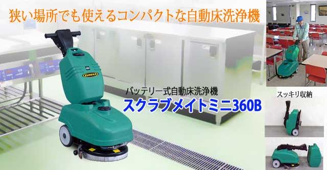 バッテリー式小型自動床洗浄機スクラブメイトミニ360B