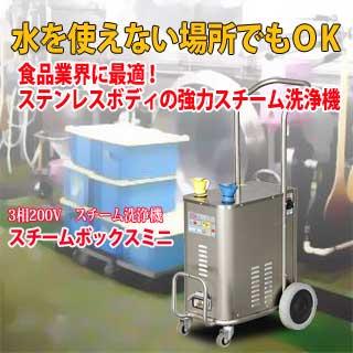 業務用強力スチーム洗浄機スチームボックスミニ