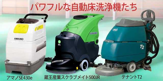 倉庫用自動床洗浄機