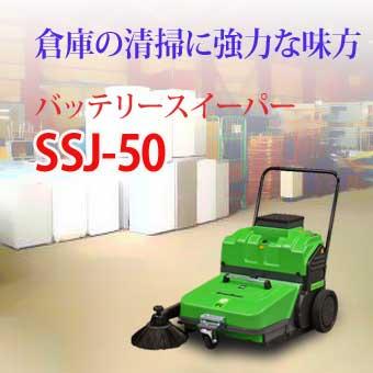 バッテリースイーパーSSJ50