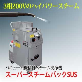 ステンレス仕様スチーム洗浄機スーパースチームバックSUS